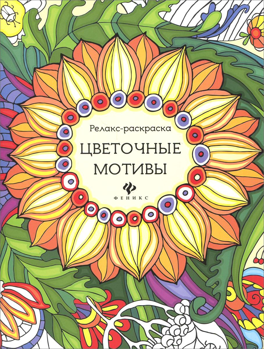 Цветочные мотивы. Релакс-раскраска
