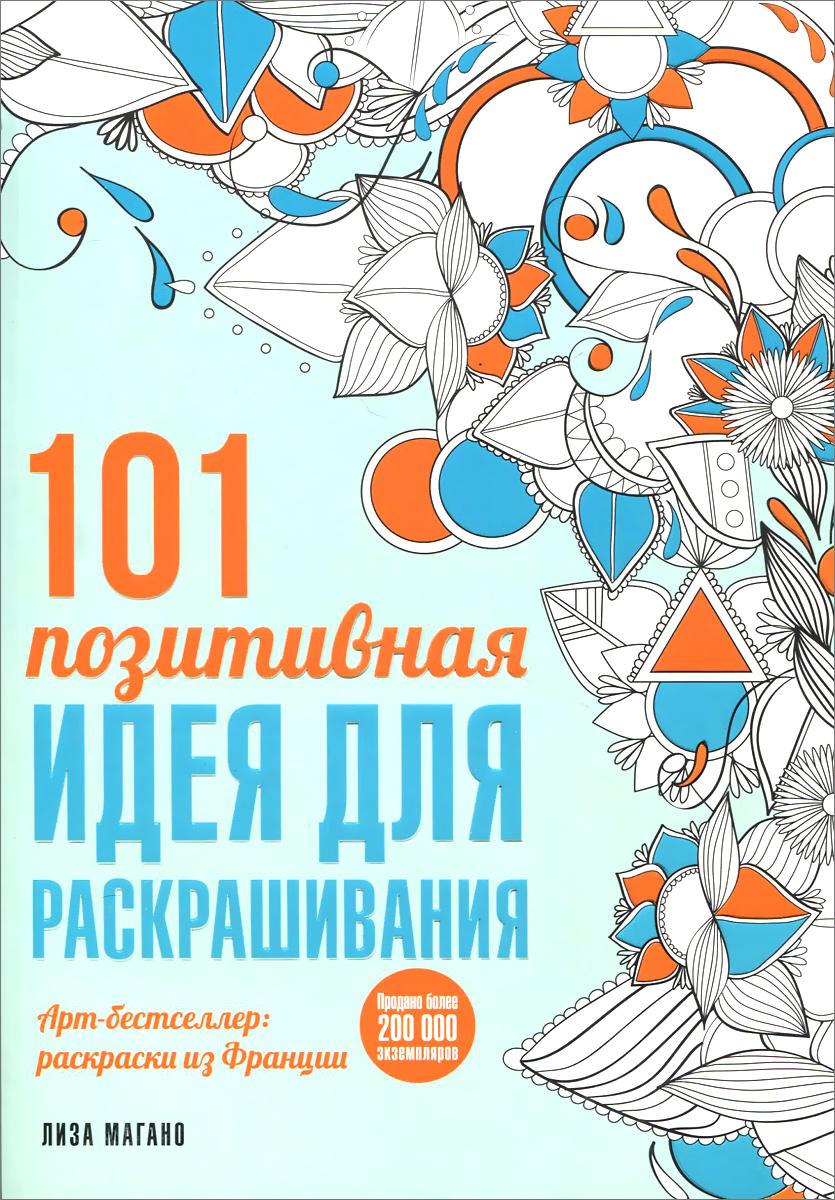 101 позитивная идея для раскрашивания