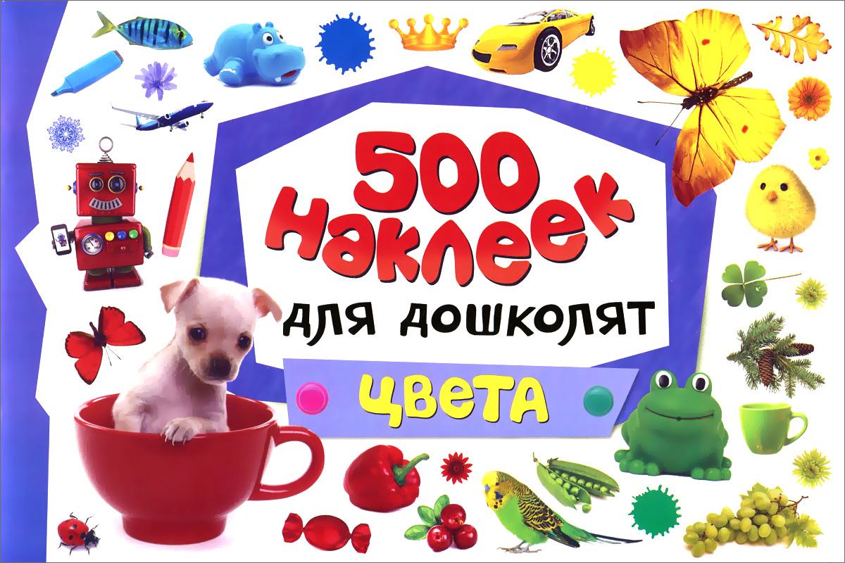 Цвета. 500 наклеек для дошколят
