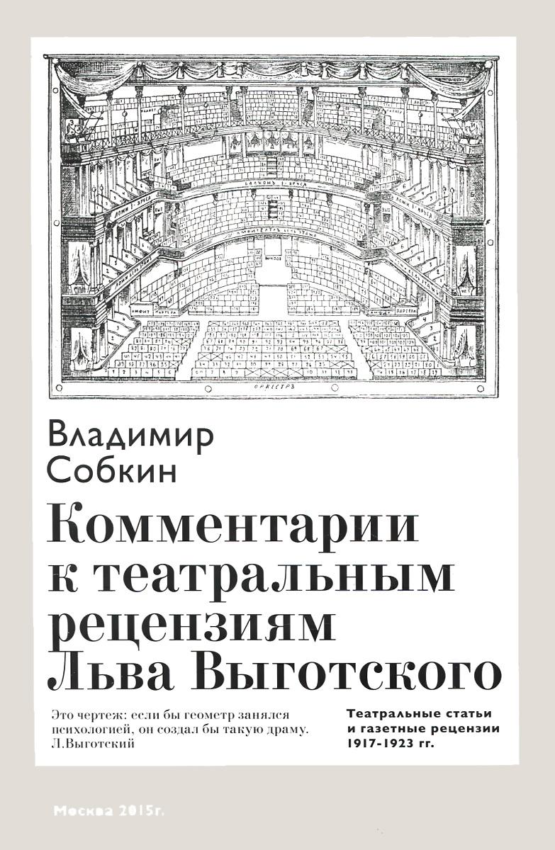 Комментарии к театральным рецензиям Льва Выготского