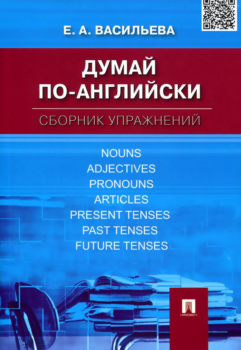 Думай по-английски. Сборник упражнений