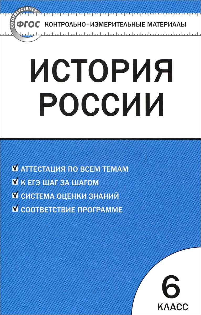 История России. 6 класс. Контрольно-измерительные материалы