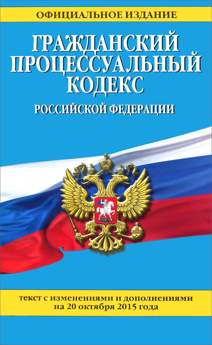 Гражданский процессуальный кодекс Российской Федерации ( 978-5-699-85136-2 )