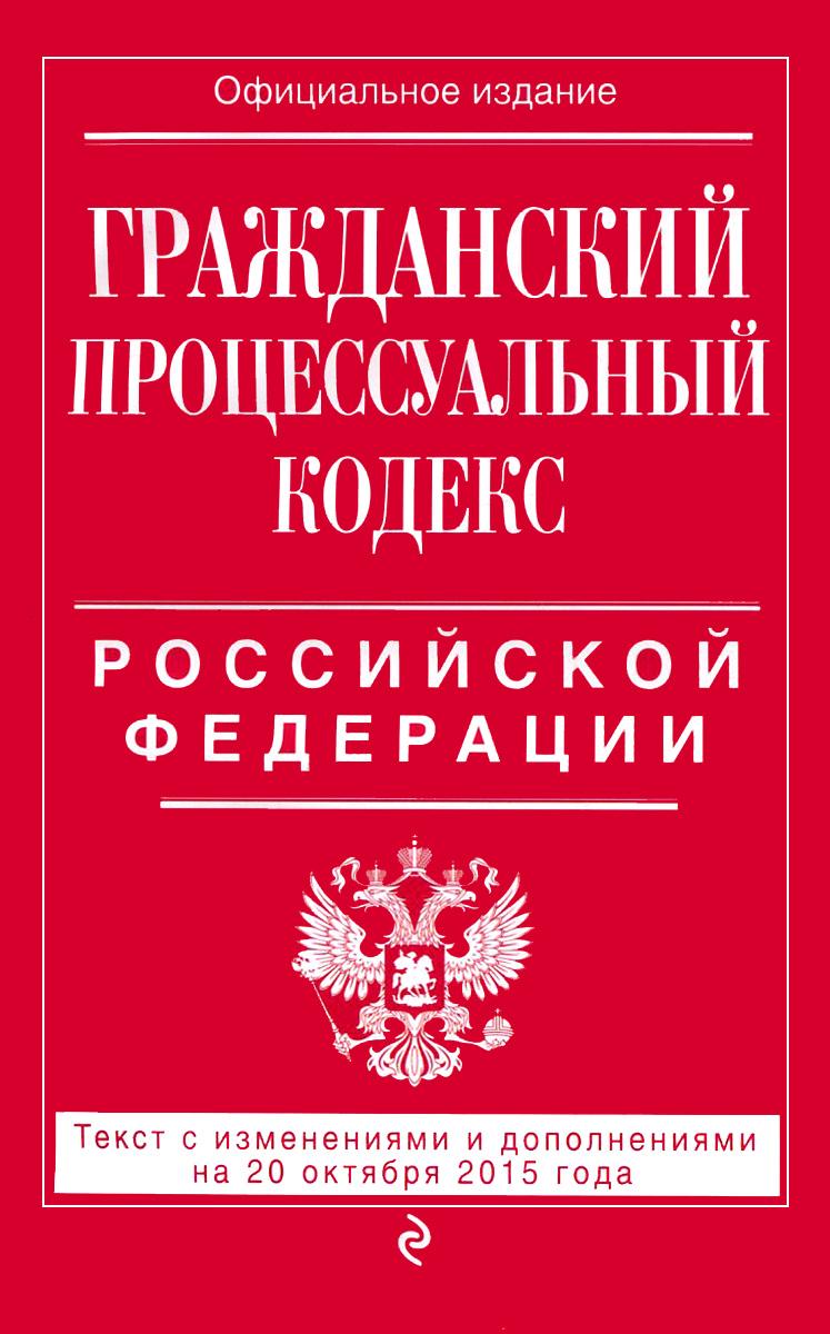 Гражданский процессуальный кодекс Российской Федерации ( 978-5-699-85122-5 )