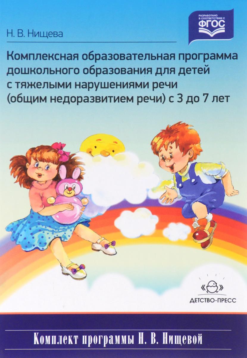 Комплексная образовательная программа дошкольного образования для детей с тяжелыми нарушениями речи (общим недоразвитием речи) с 3 до 7 лет