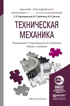ТЕХНИЧЕСКАЯ МЕХАНИКА. Учебник и практикум для прикладного бакалавриата