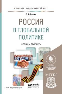 РОССИЯ В ГЛОБАЛЬНОЙ ПОЛИТИКЕ. Учебник и практикум для академического бакалавриата