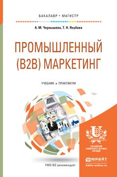 ПРОМЫШЛЕННЫЙ (B2B) МАРКЕТИНГ. Учебник и практикум для бакалавриата и магистратуры