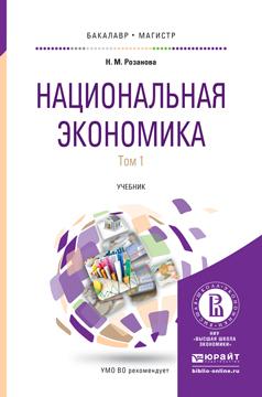 НАЦИОНАЛЬНАЯ ЭКОНОМИКА В 2 Т. Учебник для бакалавриата и магистратуры