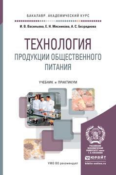 ТЕХНОЛОГИЯ ПРОДУКЦИИ ОБЩЕСТВЕННОГО ПИТАНИЯ. Учебник и практикум для академического бакалавриата