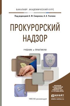 ПРОКУРОРСКИЙ НАДЗОР. Учебник и практикум для академического бакалавриата