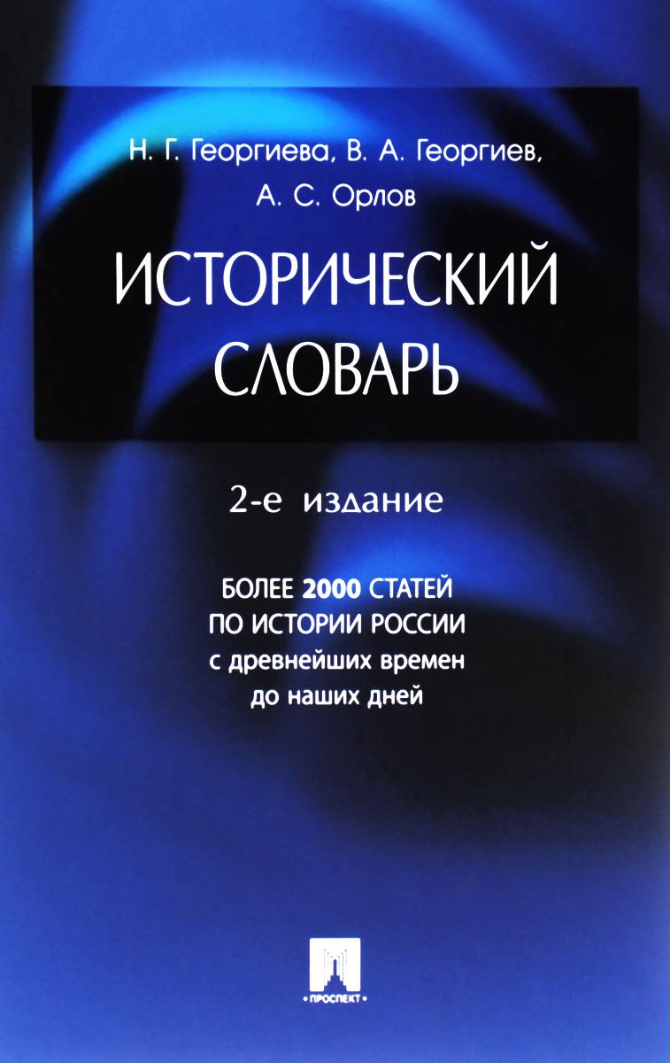 Исторический словарь