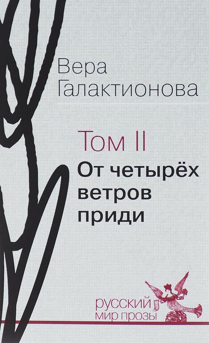 Вера Галактионова. Собрание сочинений в 3 томах. Том 2. От четырёх ветров приди