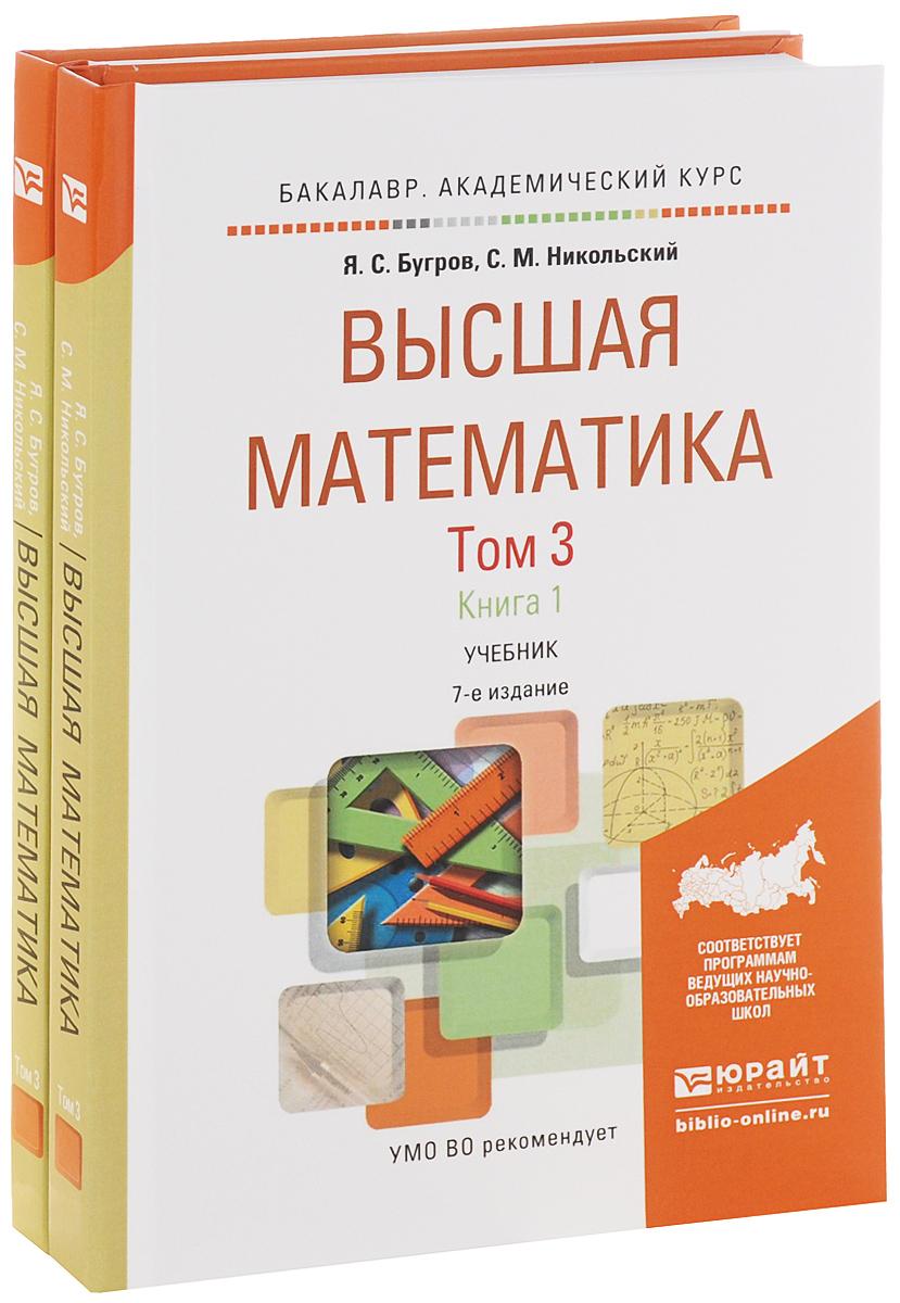 Высшая математика. Учебник. В 3 томах. Том 3. В 2 книгах. Дифференциальные уравнения. Кратные интегралы. Ряды. Функции комплексного переменного (комплект)