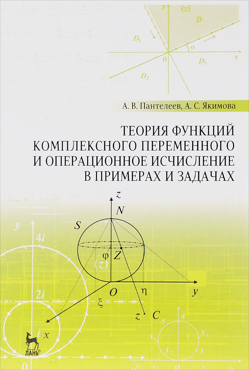 Теория функций комплексного переменного и операционное исчисление в примерах и задачах. Учебное пособие