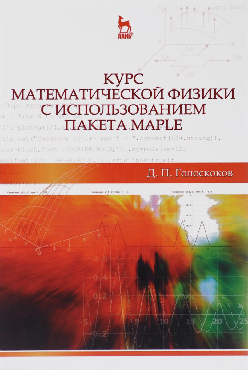 Курс математической физики с использованием пакета Maple. Учебное пособие