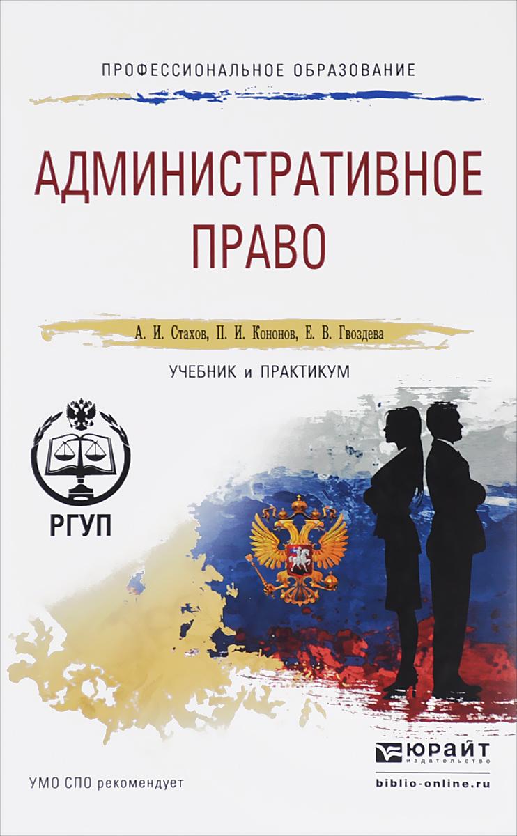Административное право. Учебник и практикум