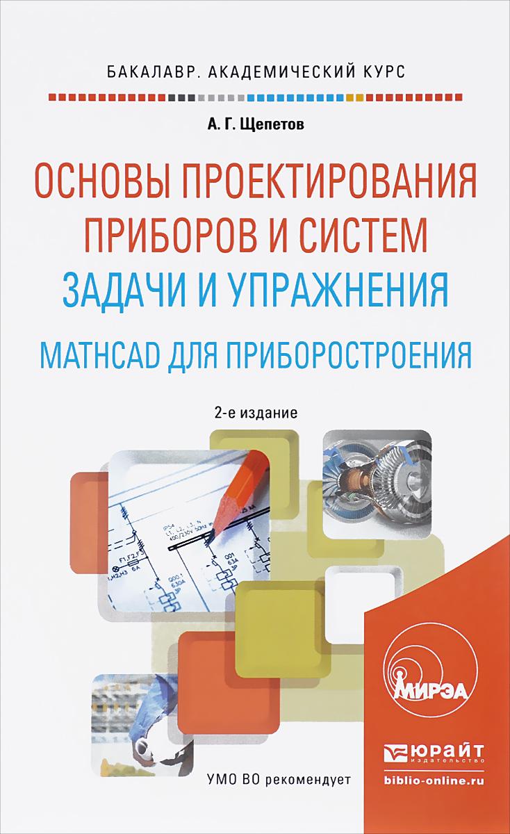 Обложка книги Основы проектирования приборов и систем. Задачи и упражнения. Mathcad для приборостроения. Учебное пособие