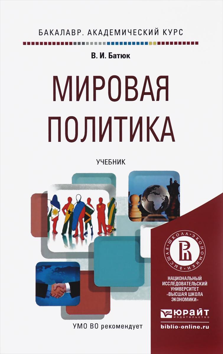 Мировая политика. Учебник