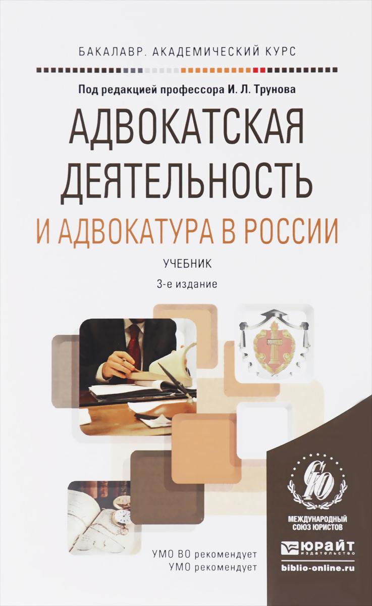 Адвокатская деятельность и адвокатура в России. Учебник
