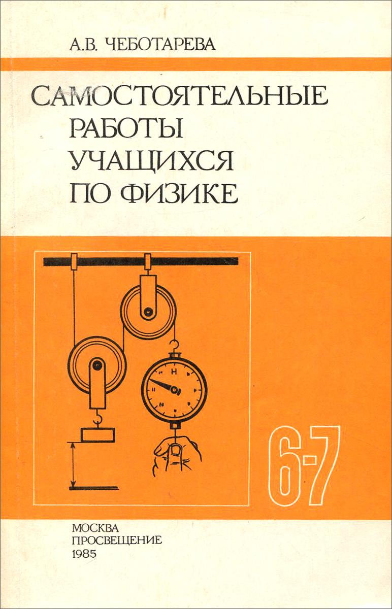 Гдз По Физике 7 Класса Чебатарева