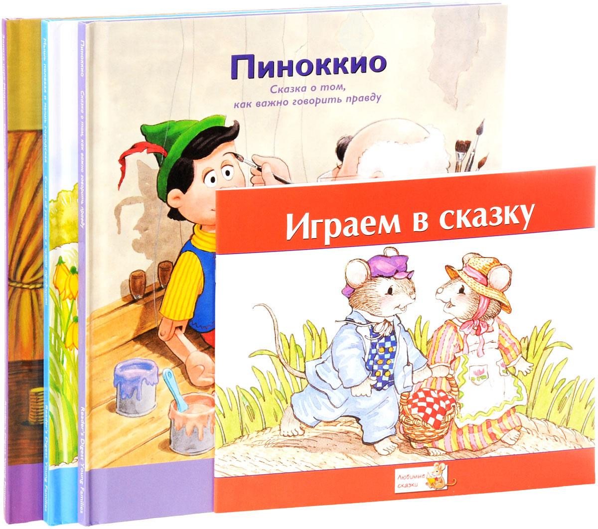 Пиноккио. Мышь полевая и мышь городская. Золото царя Мидаса. Играем в сказку (комплект из 4 книг + наклейки)