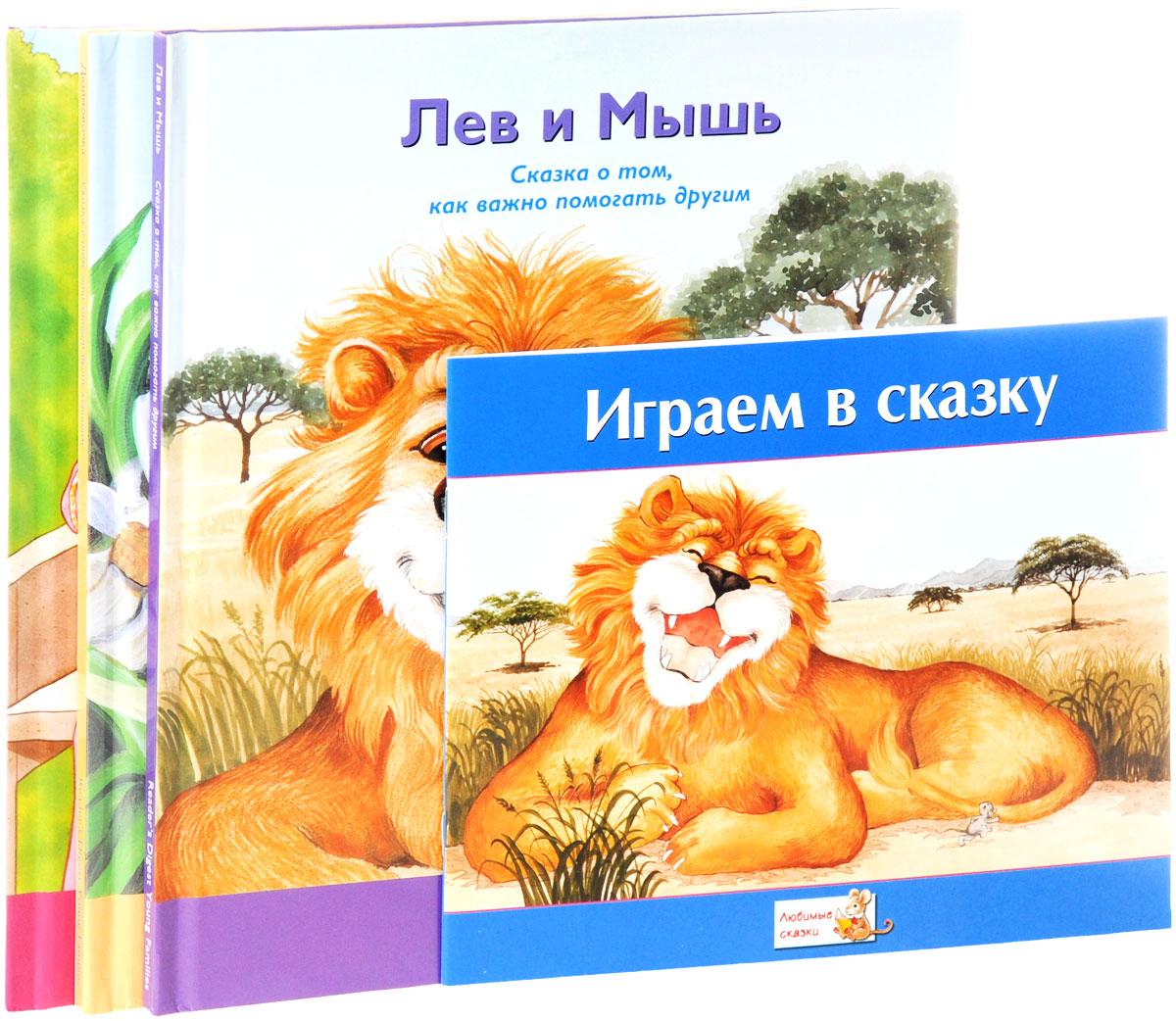 Принц-лягушка. Лев и мышь. Дюймовочка. Играем в сказку (комплект из 4 книг + наклейки)
