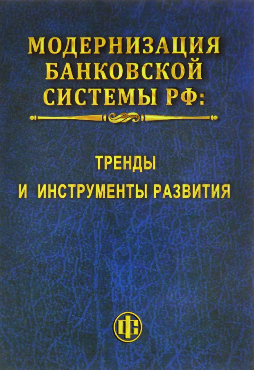Модернизация банковской системы РФ. Тренды и инструменты развития