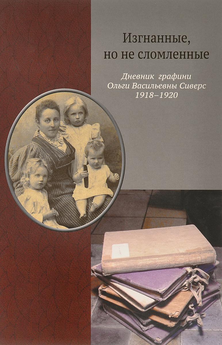 Изгнанные, но не сломленные. Дневник графини Ольги Васильевны Сиверс. 1918-1920