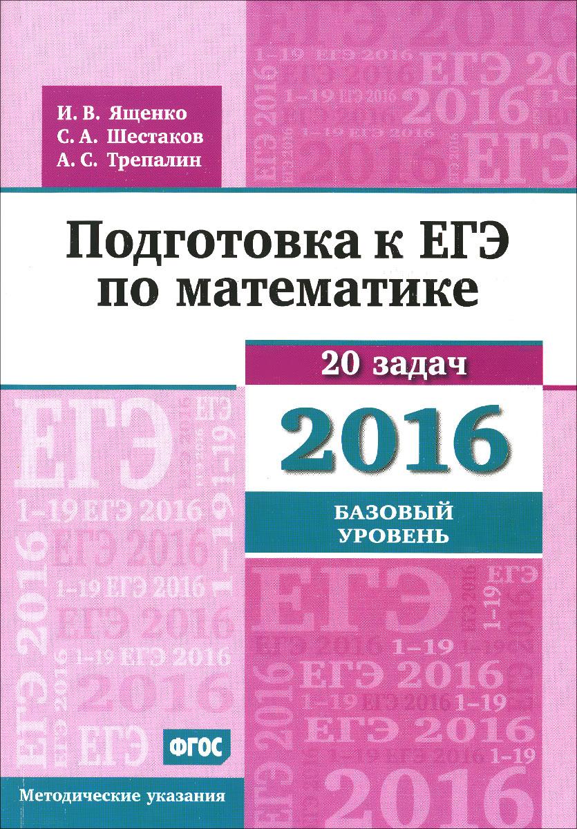 Математика. Подготовка к ЕГЭ в 2016 году. Базовый уровень