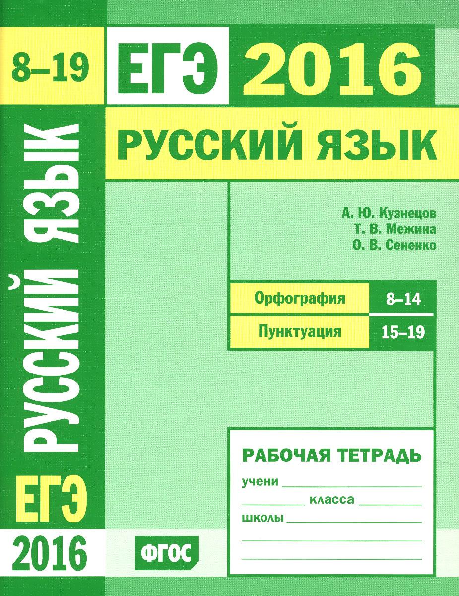 ЕГЭ 2016. Русский язык. Орфография. Задания 8-14. Пунктуация. Задания 15-19. Рабочая тетрадь
