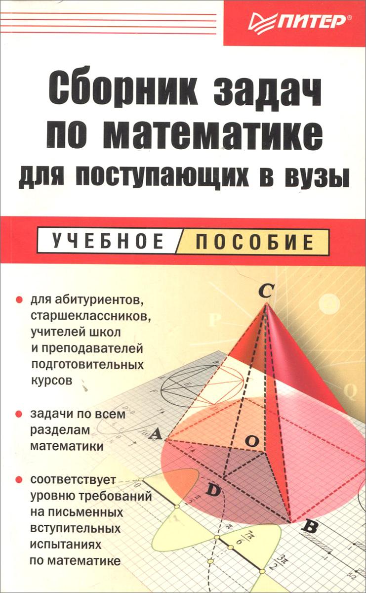 математике абитуриентов по гдз для