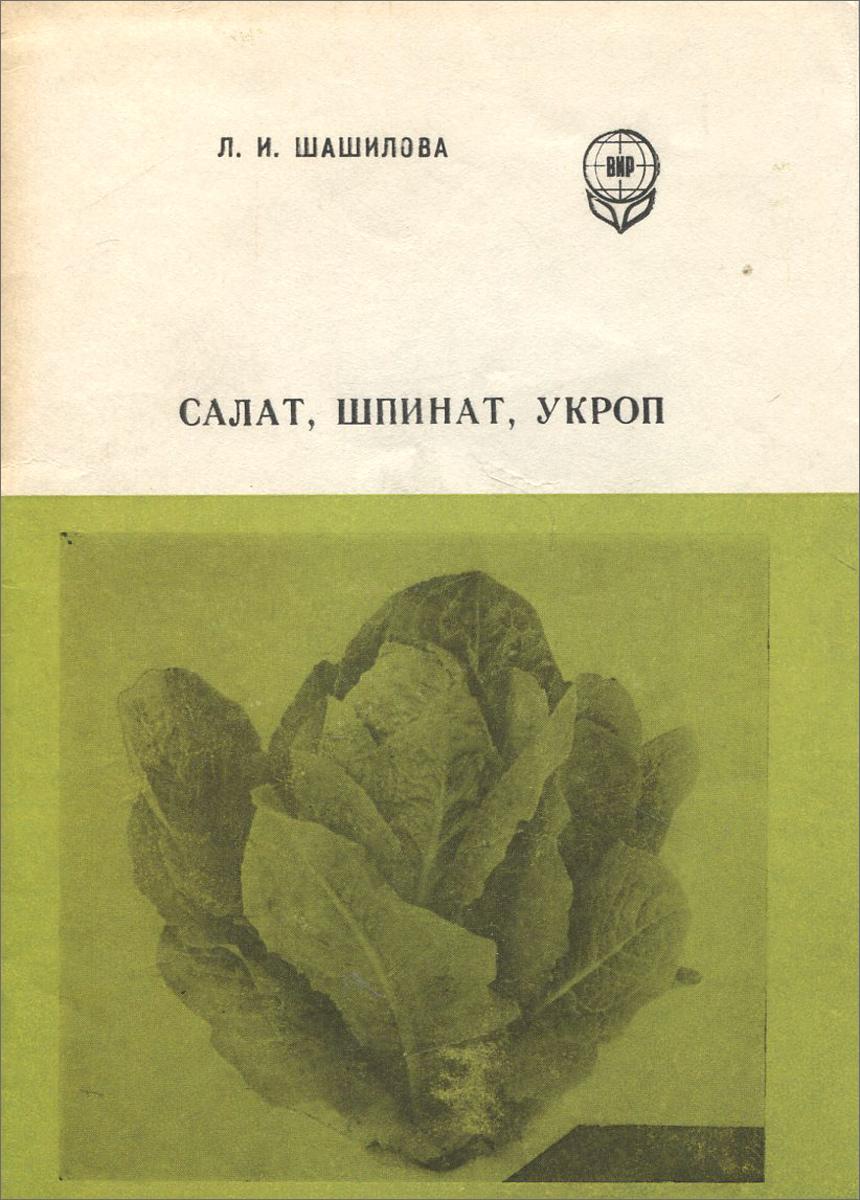 Салат, шпинат, укроп (практические советы огороднику и фермеру)