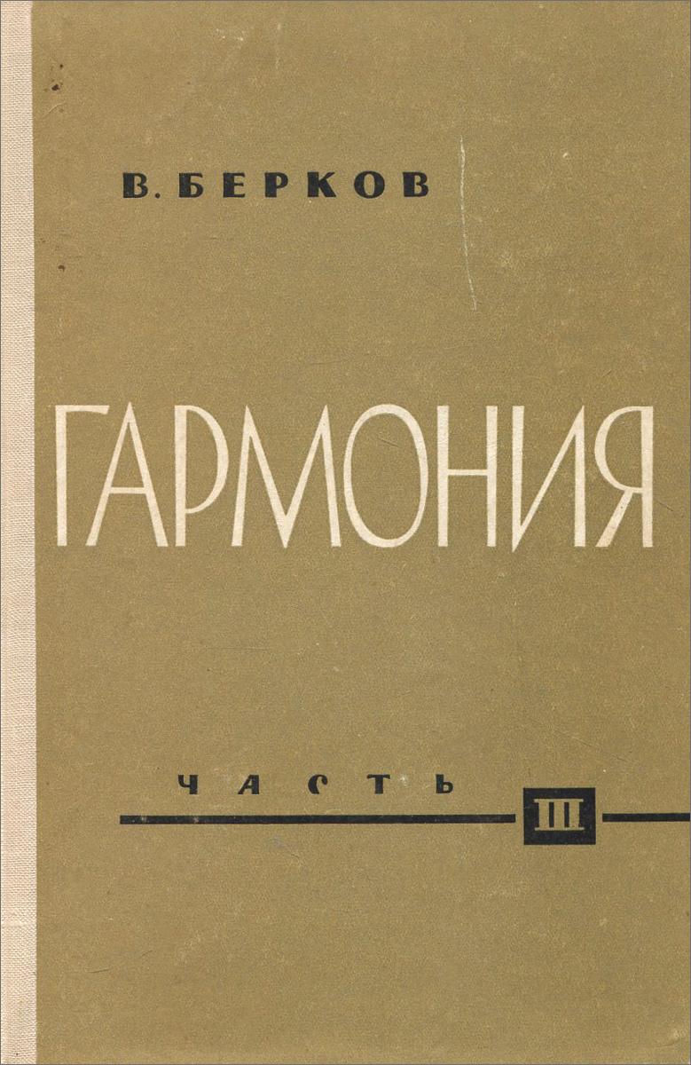 Zakazat.ru Гармония. Учебник. Часть 3. В. Берков