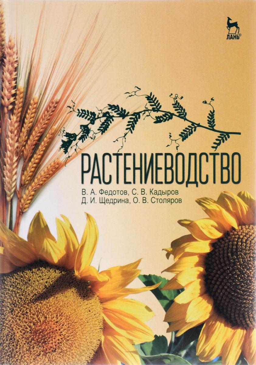 Растениеводство. Учебник