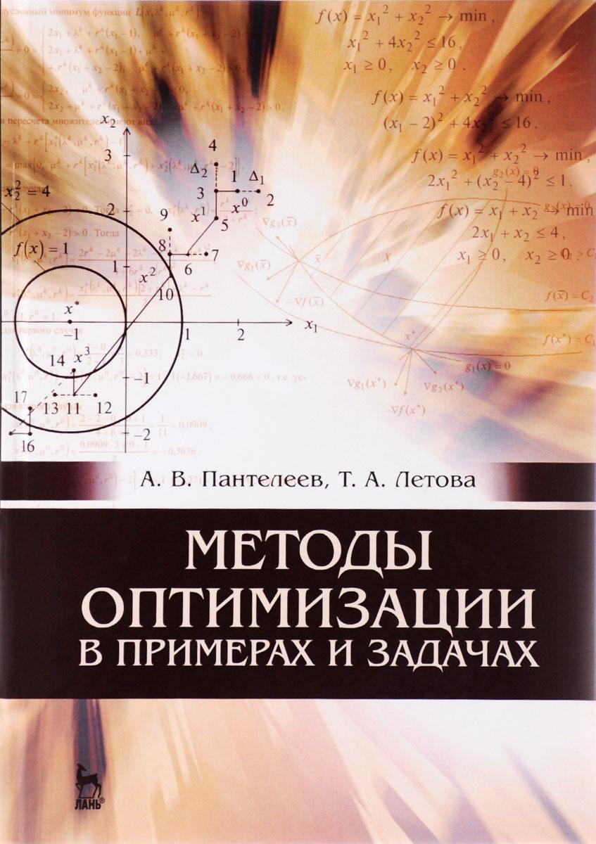 Методы оптимизации в примерах и задачах. Учебное пособие