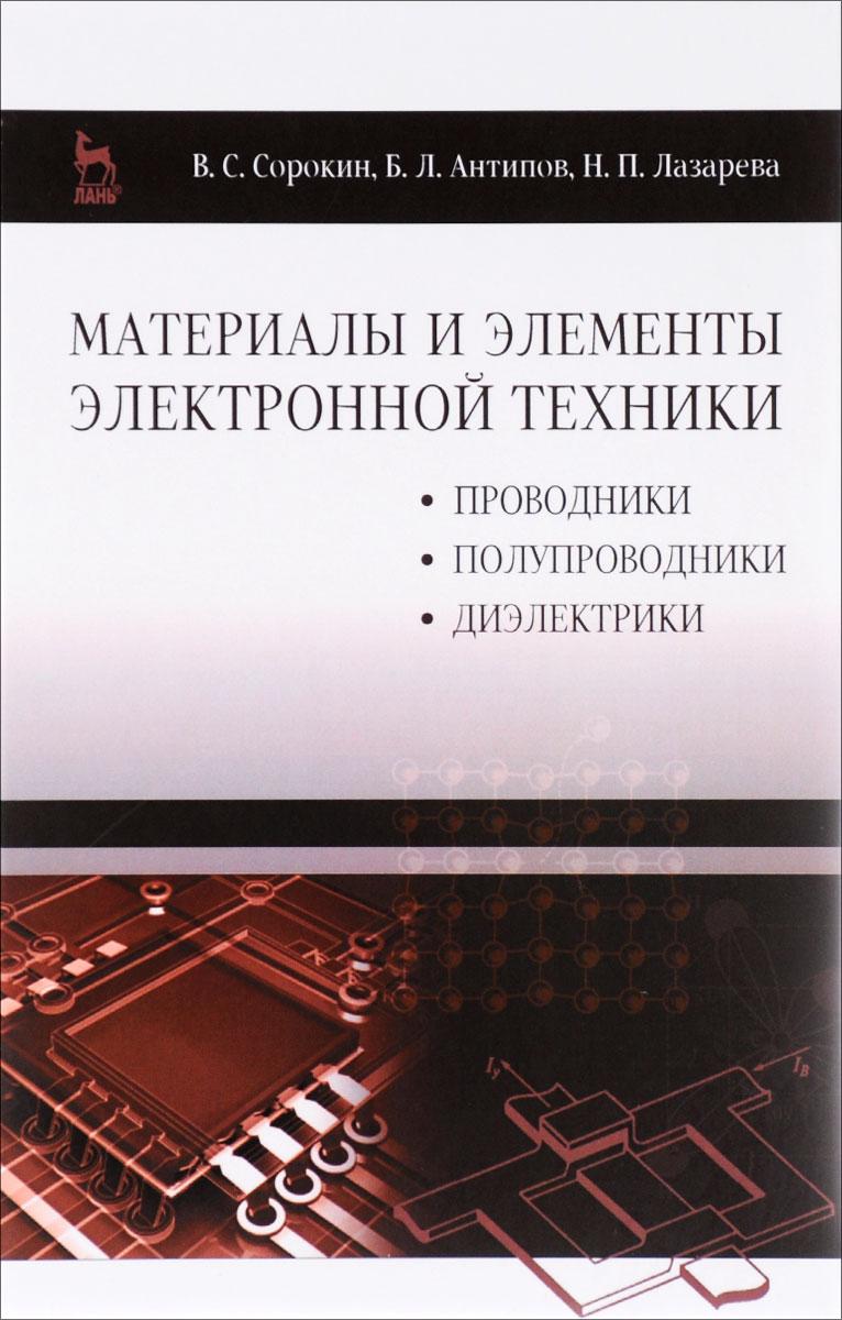 Материалы и элементы электронной техники. Проводники, полупроводники, диэлектрики. Учебник. Том 1