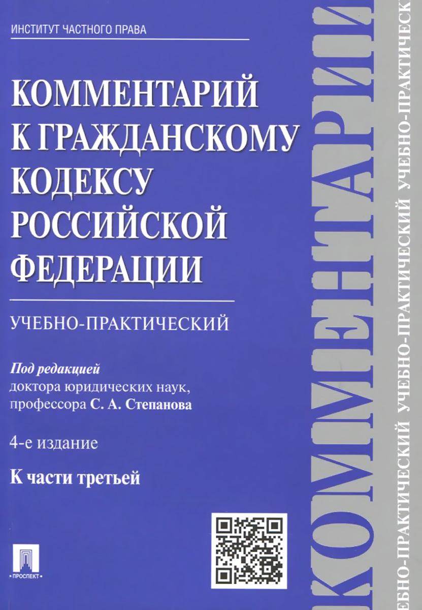 Комментарий к Гражданскому кодексу Российской Федерации. Учебно-практический. К части 3