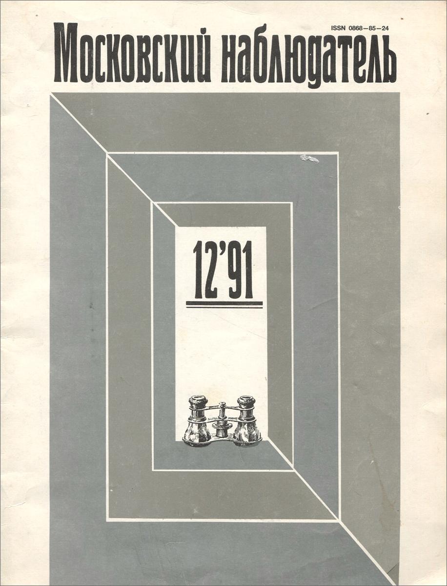 Zakazat.ru: Московский наблюдатель, №12, 1991.