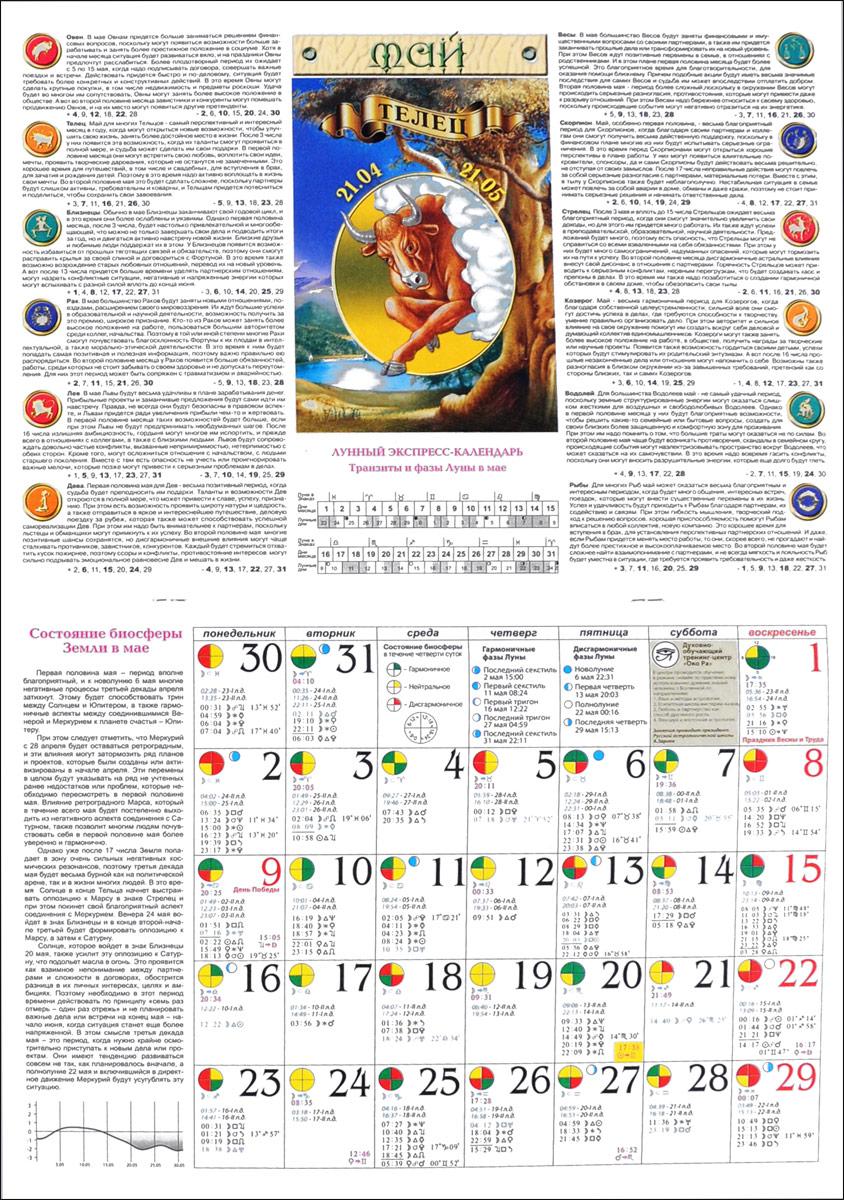 Большой астрологический календарь на 2016 год