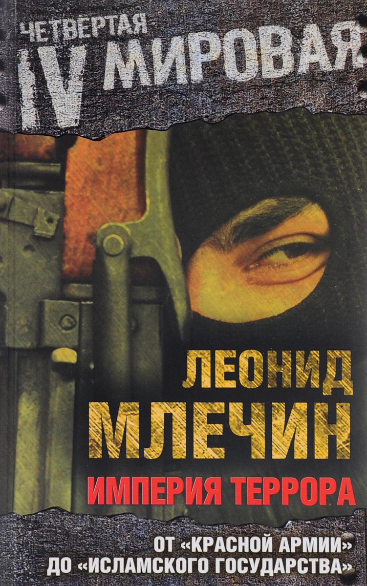 Империя террора. От Красной армии до Исламского государства