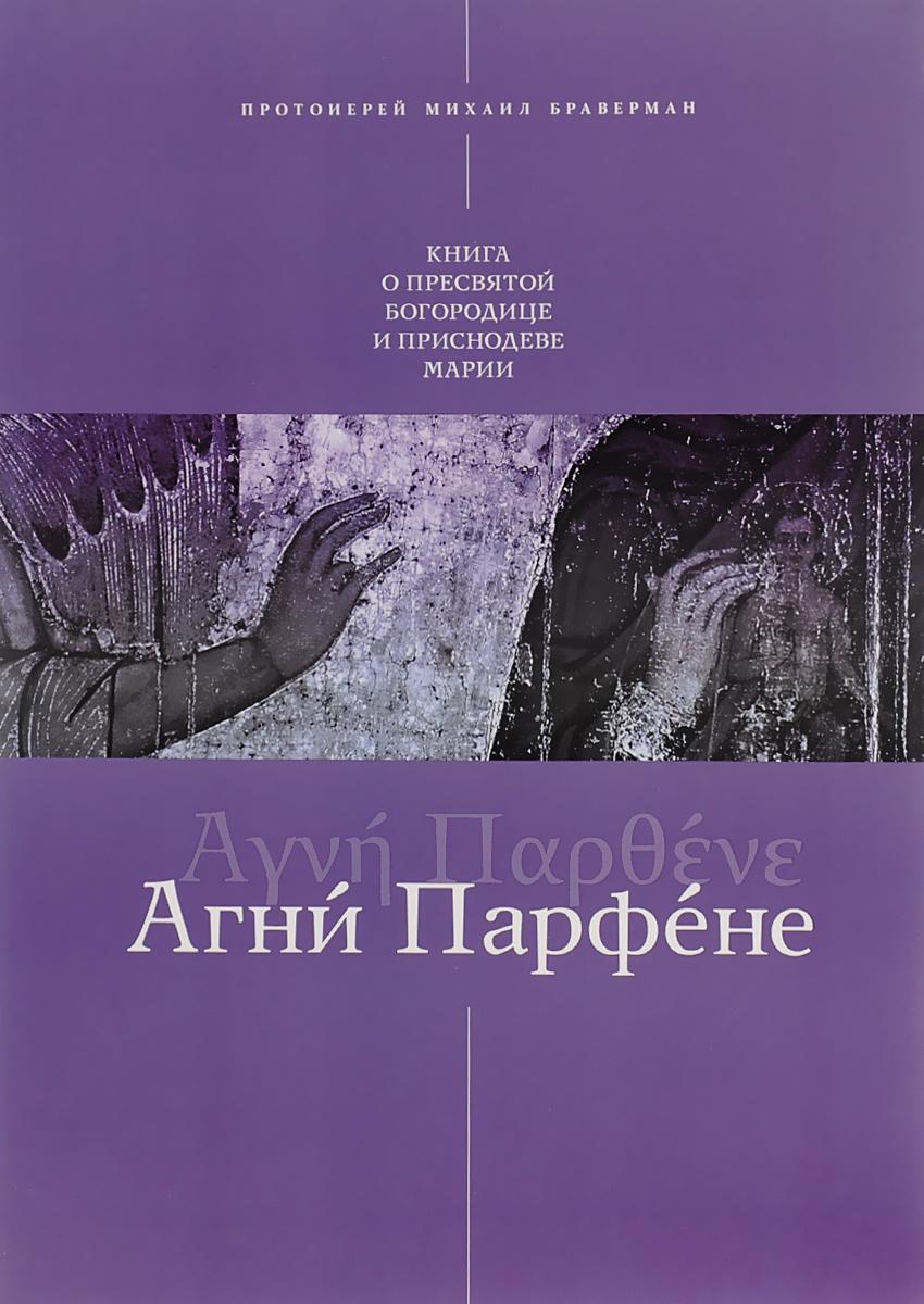 Агни Парфене. Книга о Пресвятой Богородице и Приснодеве Марии