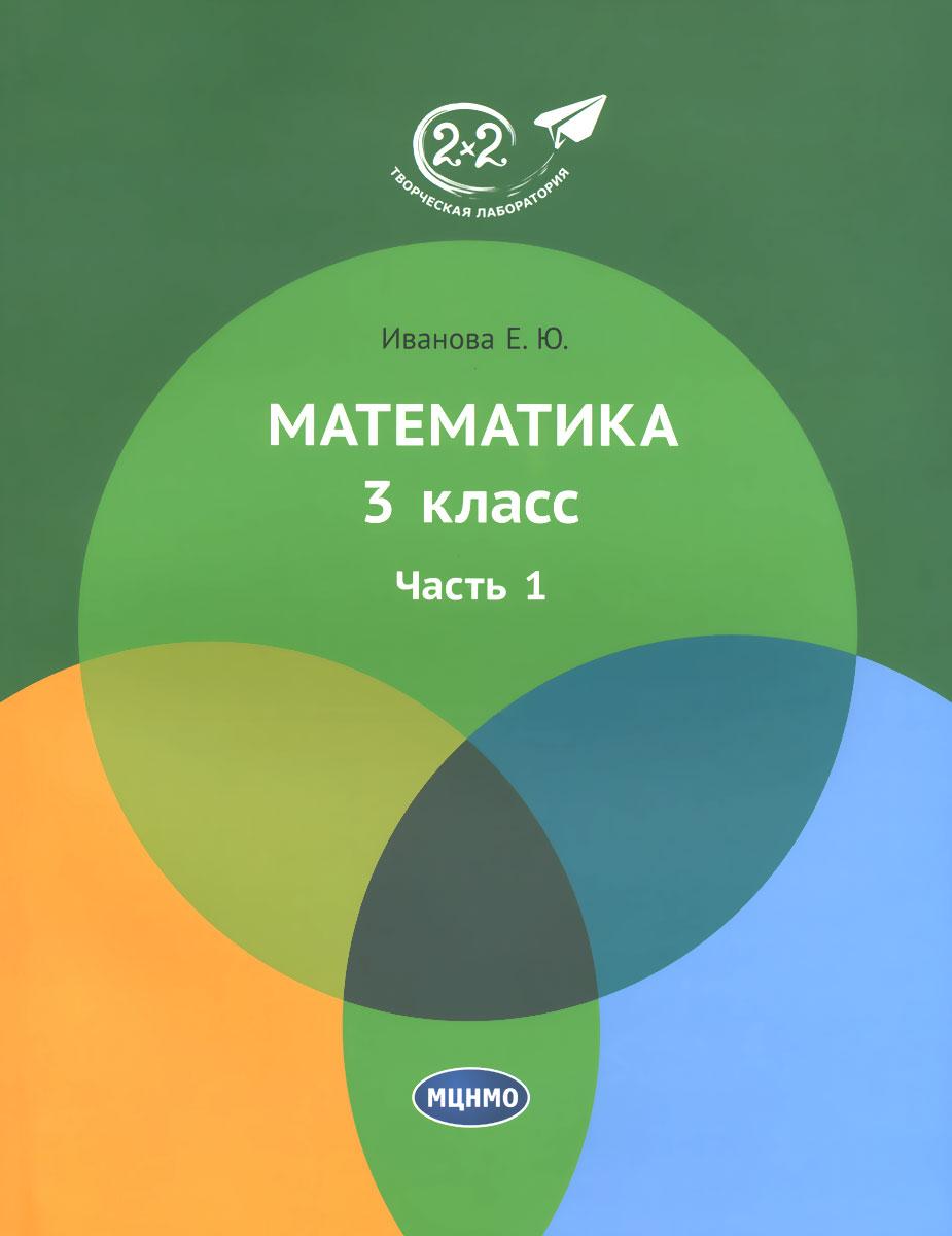 Математика. 3 класс. Учебник. Часть 1