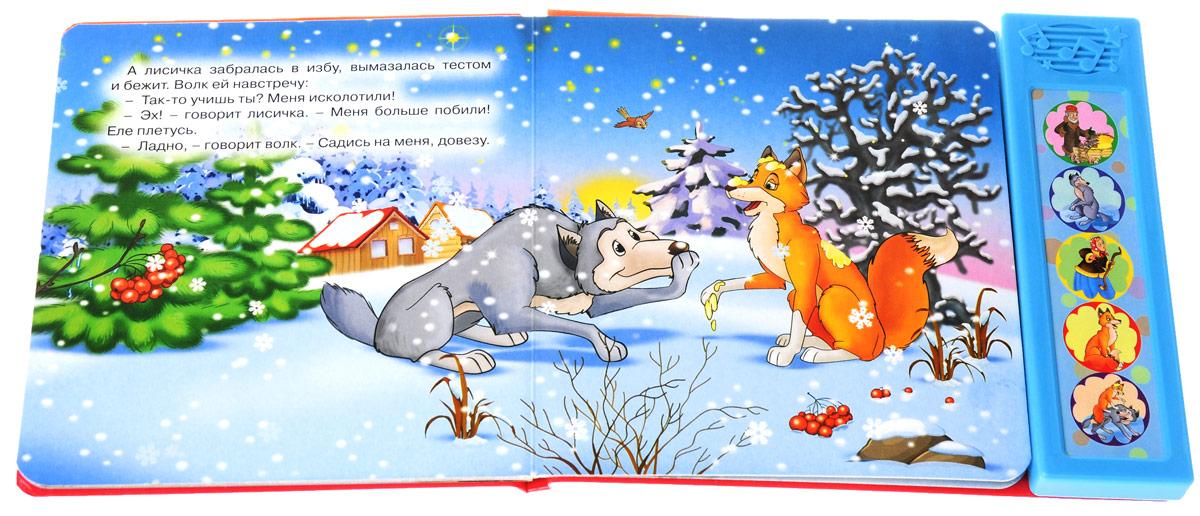 Лисичка-сестричка и Серый Волк. Книжка-игрушка
