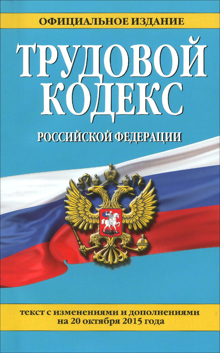 Трудовой кодекс Российской Федерации ( 978-5-699-85140-9 )
