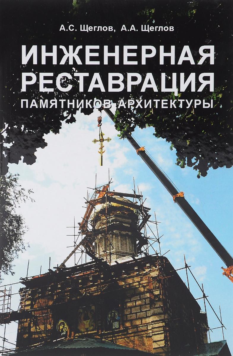 Инженерная реставрация памятников архитектуры. Учебное пособие