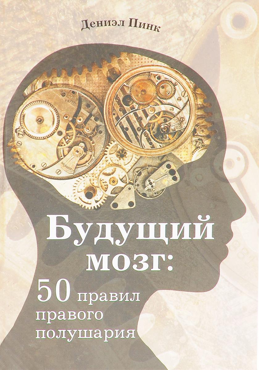 Будущий мозг. 50 правил правого полушария