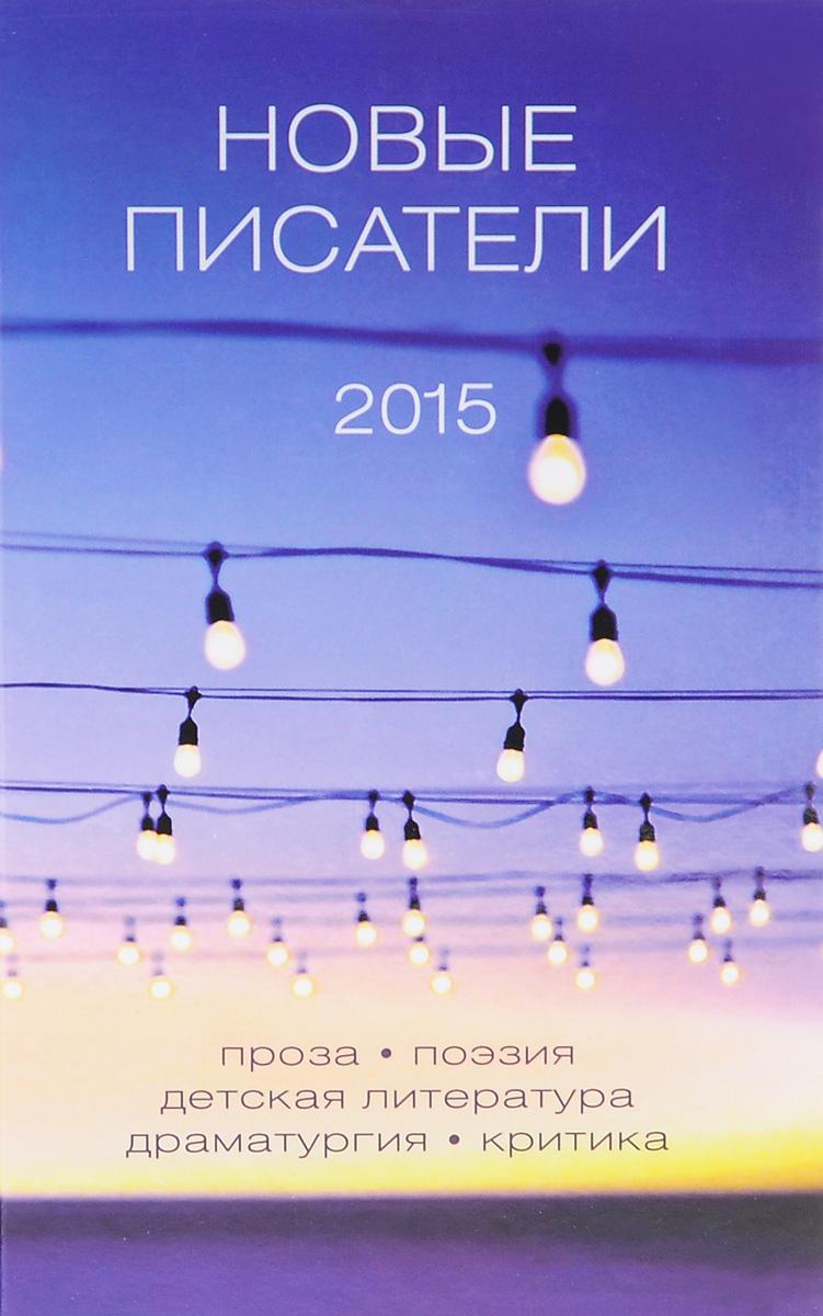 Новые писатели 2015