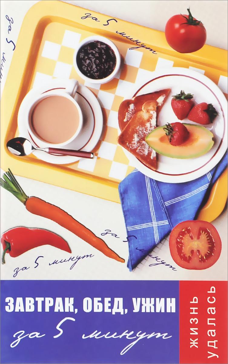 Завтрак, обед, ужин за 5 минут