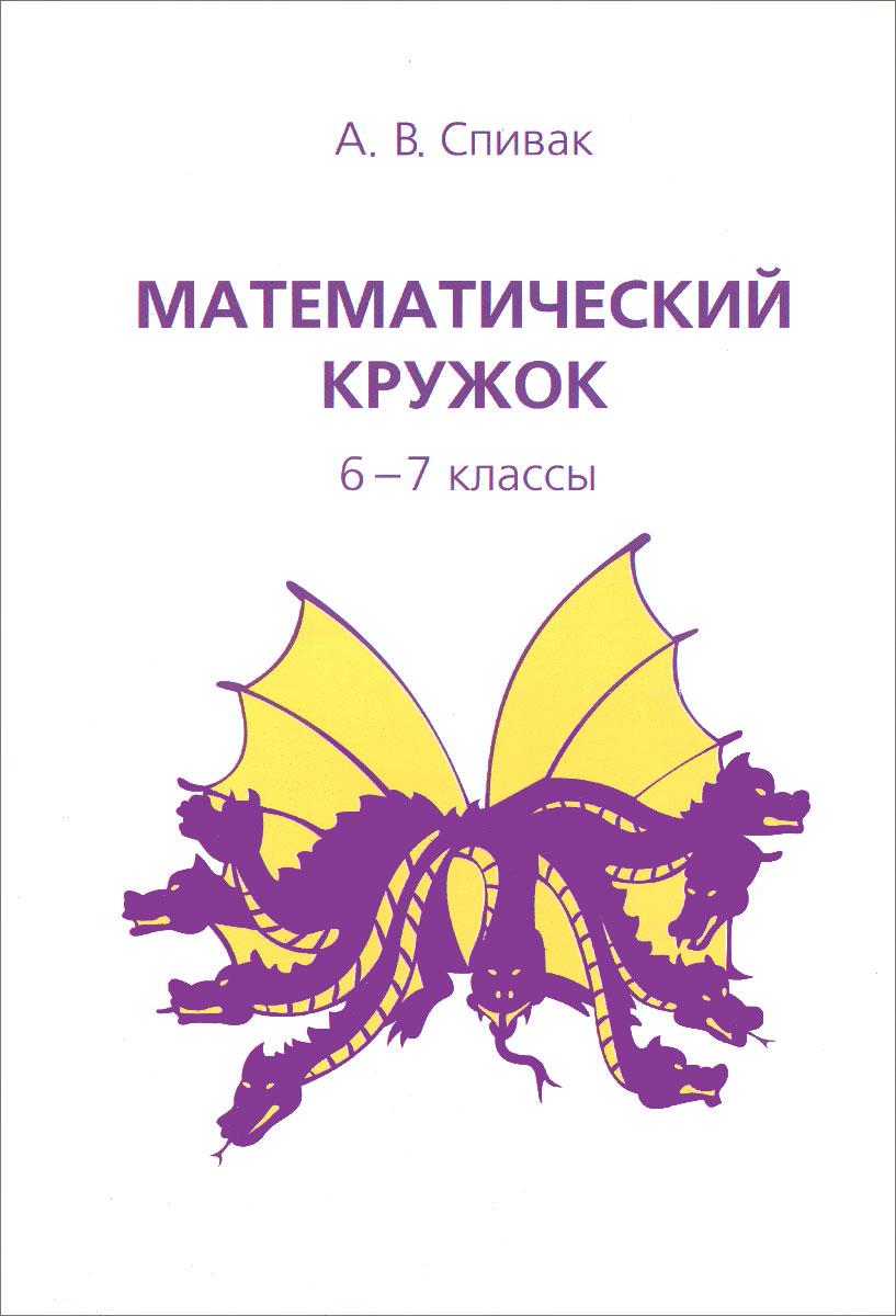 Математический кружок. 6-7 классы12296407В книге широко представлены задачи по математике, предлагавшиеся школьникам 6-7 классов на занятиях математических кружков и олимпиадах. Основное её содержание - классические арифметические задачи. Кроме них, есть геометрические задачи, требующие фантазии и изобретательности, и просто шутки. Книга предназначена для учащихся 6-7 классов, но будет интересна и полезна как более старшим, так и более младшим школьникам, а также учителям и родителям.